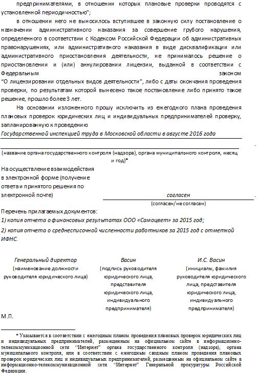 План проверок трудовой инспекции на 2016 год