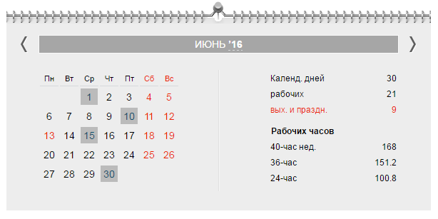 Календарь бухгалтера на июнь 2016 года