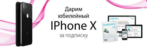 Как стать первым обладателем iPhone X