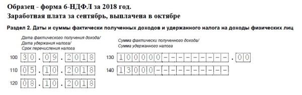 Какую дату ставить в строке 120 «Срок перечисления налога» расчета 6-НДФЛ