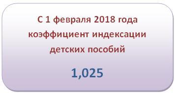 Пособия и выплаты многодетным семьям в 2019 году.
