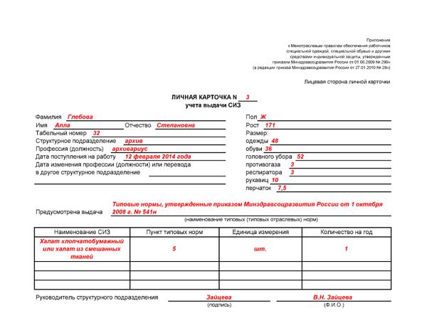 приказ на право подписи счетов-фактур актов накладных образец