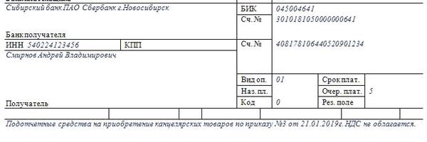 Перечисление подотчетных сумм на карту работника
