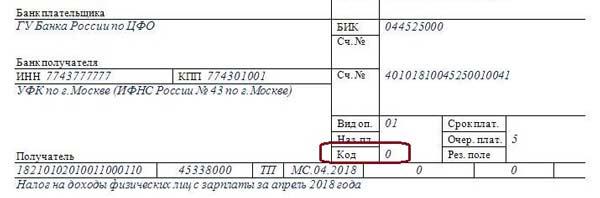 Платежное поручение код 22 образец заполнения
