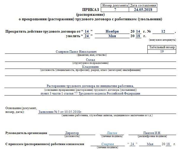 Образец приказа об увольнении по инициативе работника