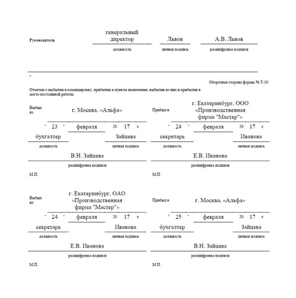 график командировок образец