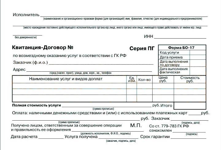 Электронный билет это бланк строгой отчетности или нет как правильно заполнить декларацию 2 ндфл