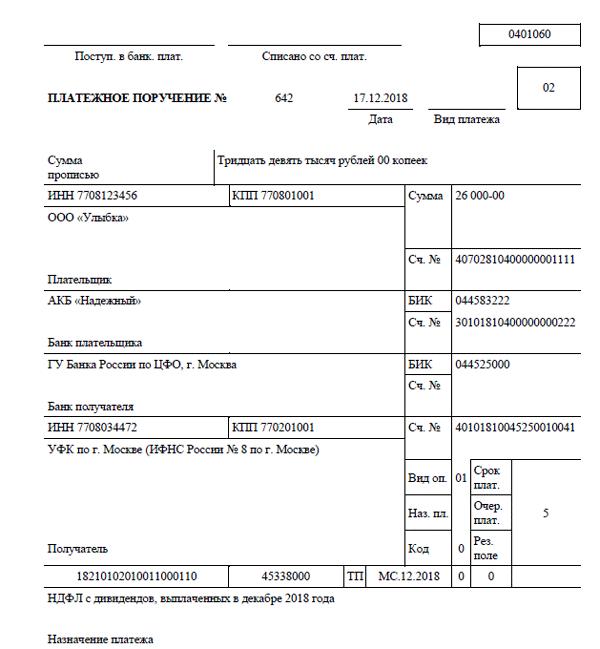кбк ндфл с дивидендов в 2018 году образец платежного поручения