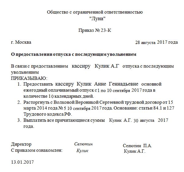 Перечень документов для пф при прекращении статуса адвоката