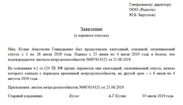 Изображение - Как оплачивается больничный лист во время очередного отпуска по трудовому кодексу obrazec-1-zayavlenie-na-perenos-otpuska_p