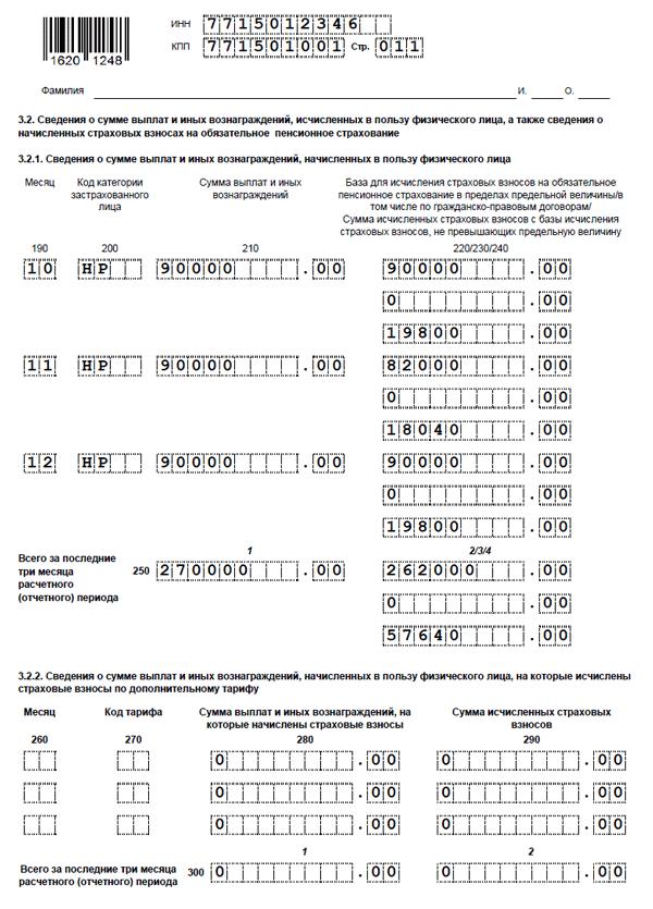 Расчет по страховым взносам в 2018 году