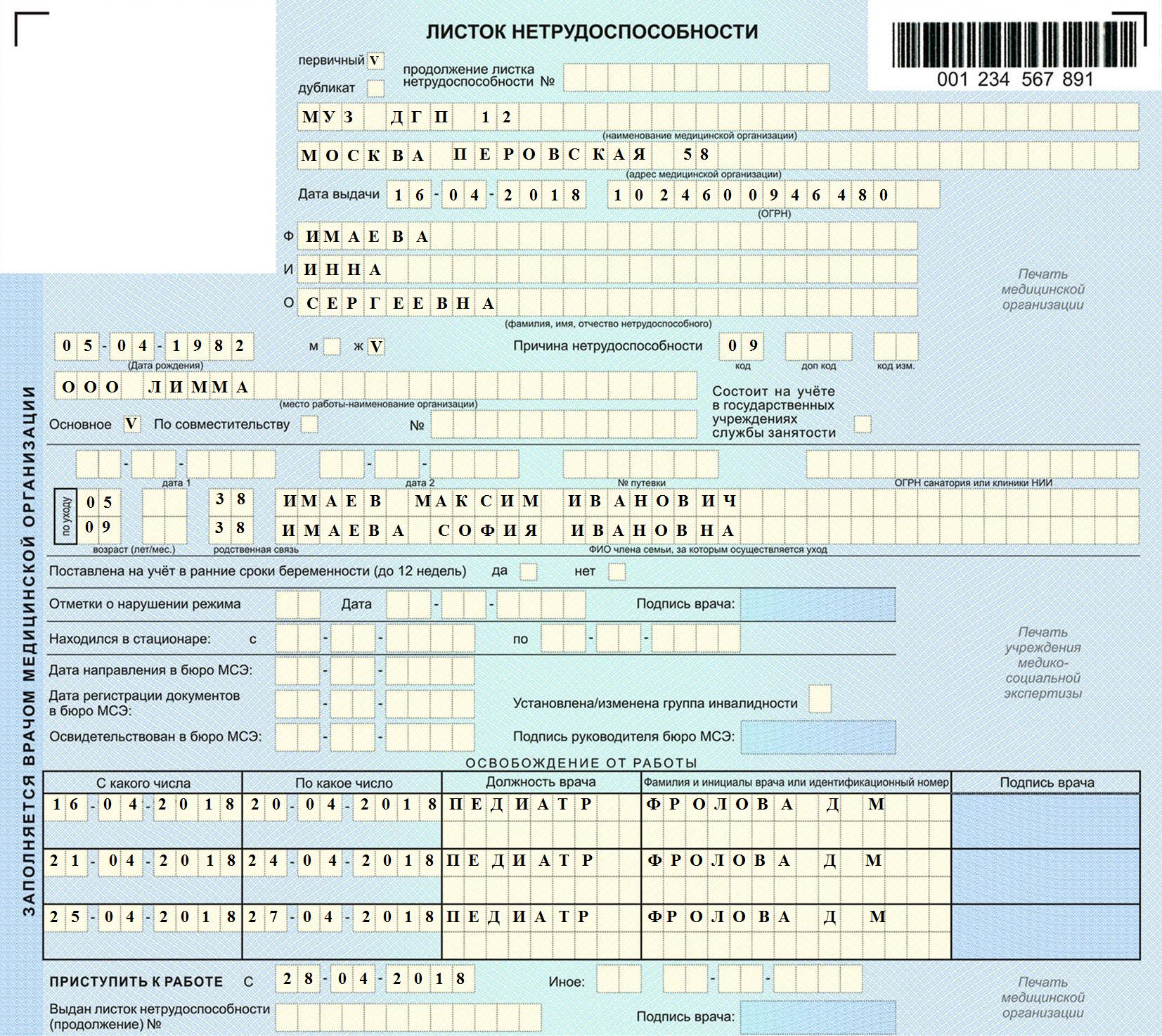 Правила заполнения больничного листа работодателем в 2020 году образец