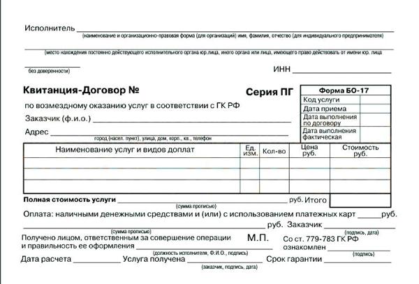 Электронный билет это бланк строгой отчетности пример по оптимизации налогов