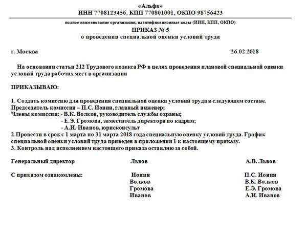 2018 рабочее место Нужно  году аттестовывать директора в ли