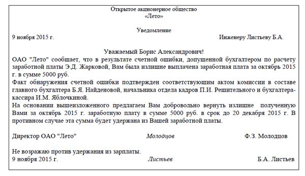 Бухгалтер по зп онлайн заявление на возмещение ндфл по декларации 3 ндфл