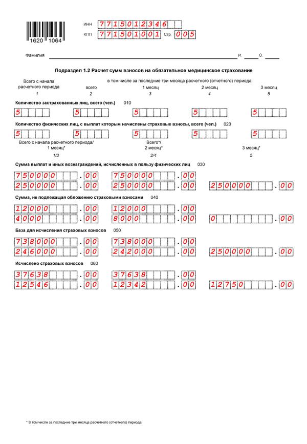 Единый расчет по страховым взносам 2017 пример заполнения