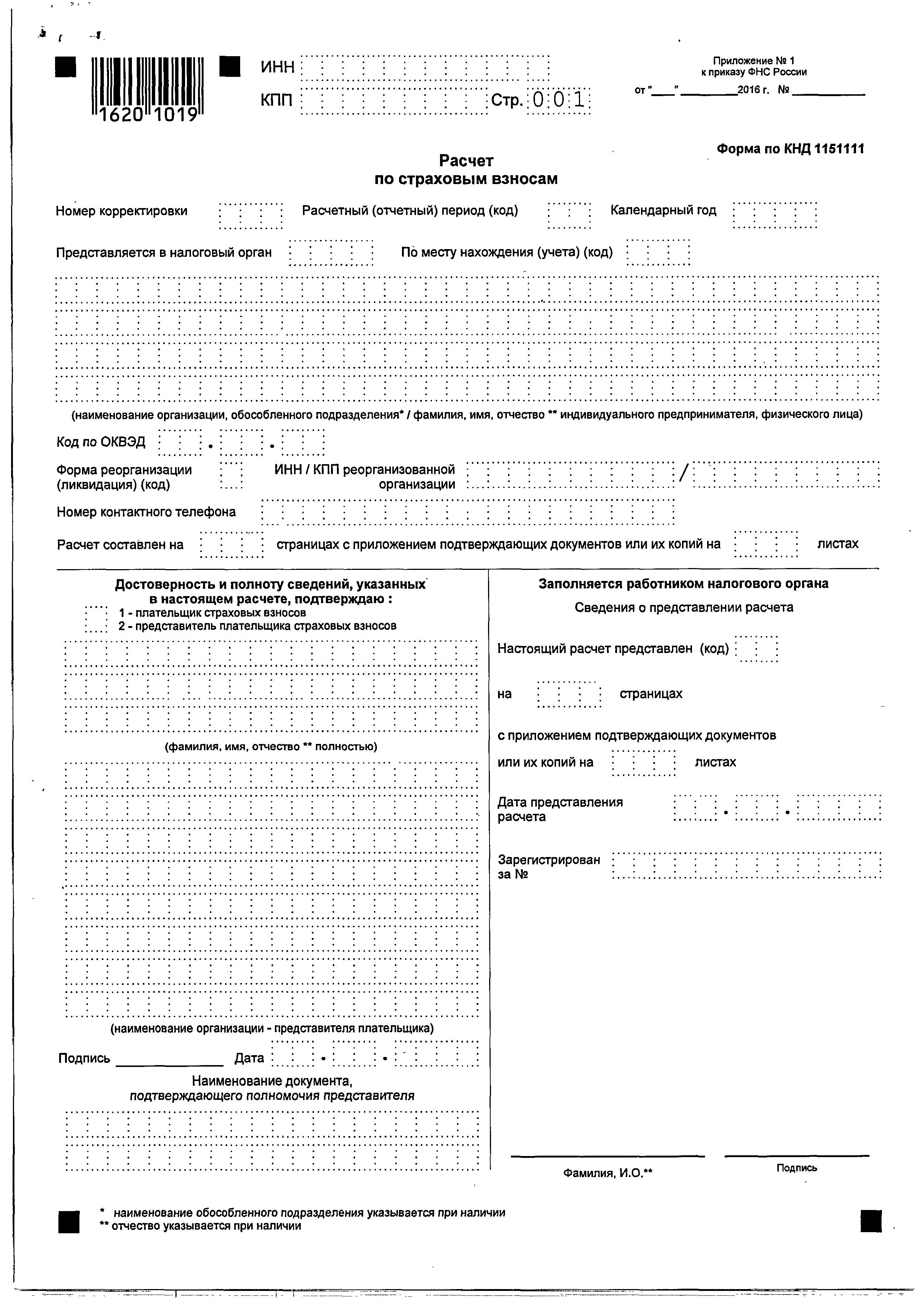 РСВ-1 и 4-ФСС отменили: как отчитываться по взносам
