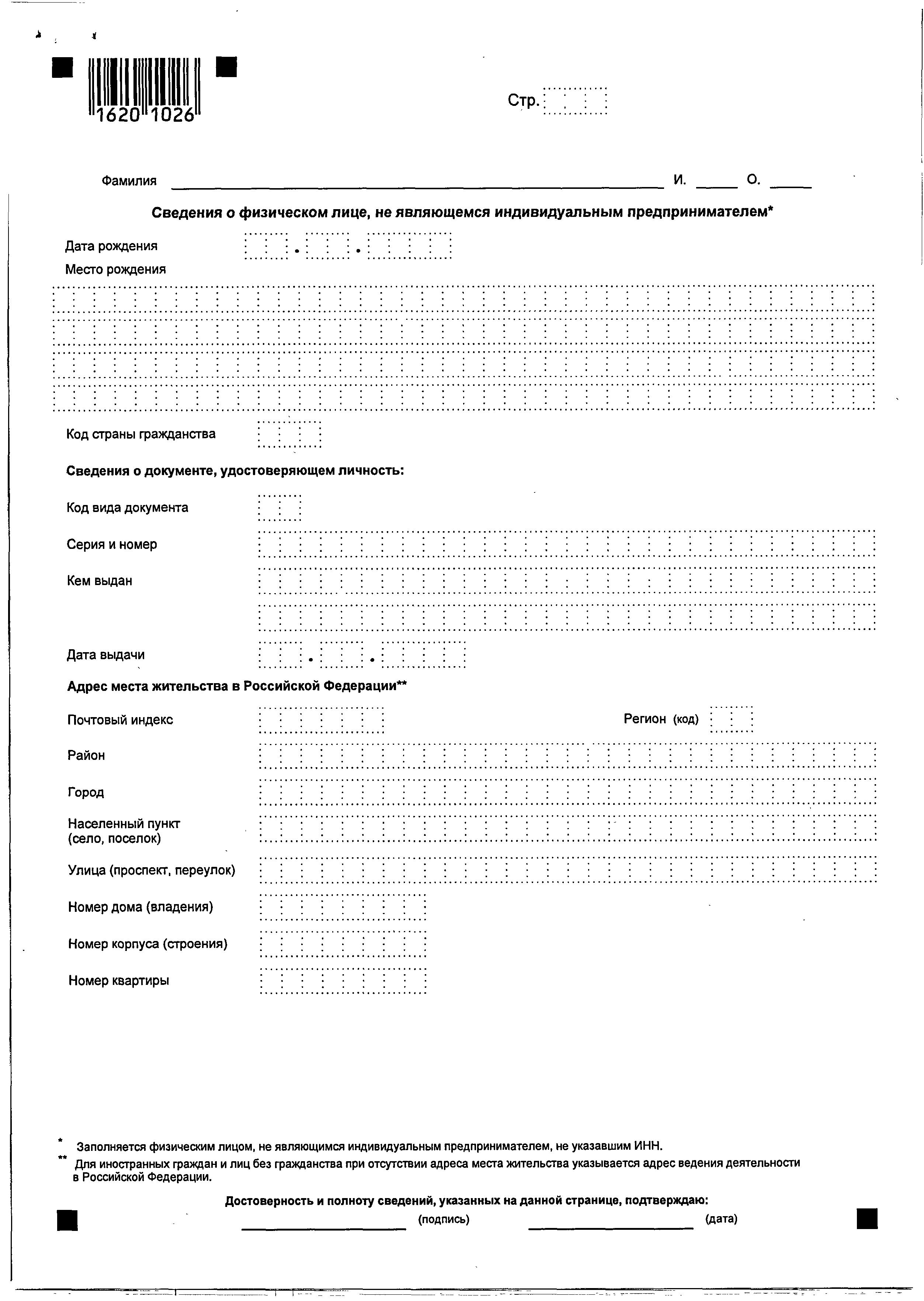 Расчет по страховым взносам в 2017 году