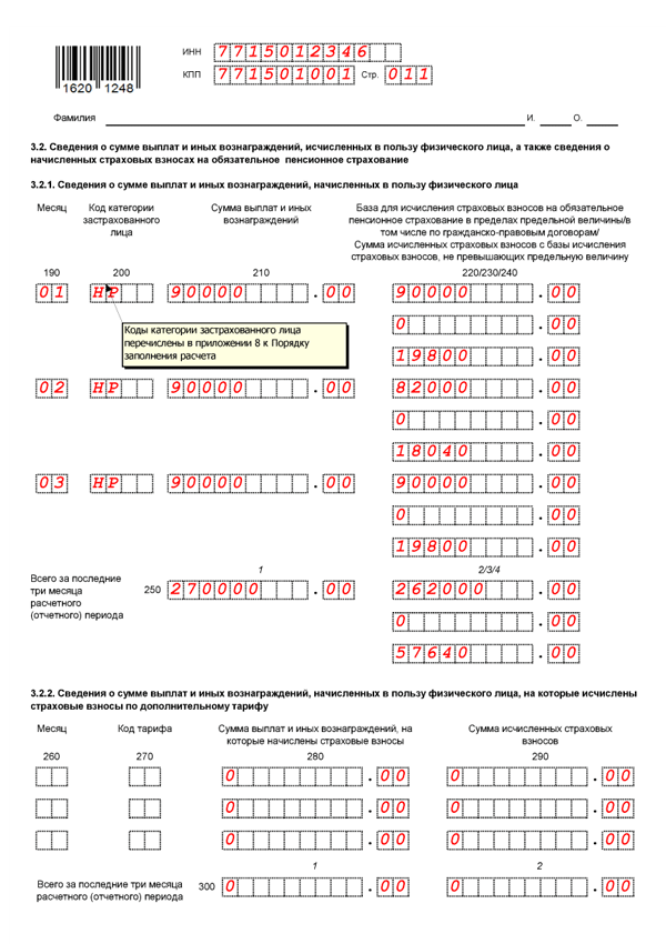 Образец заполнения раздела 3.1