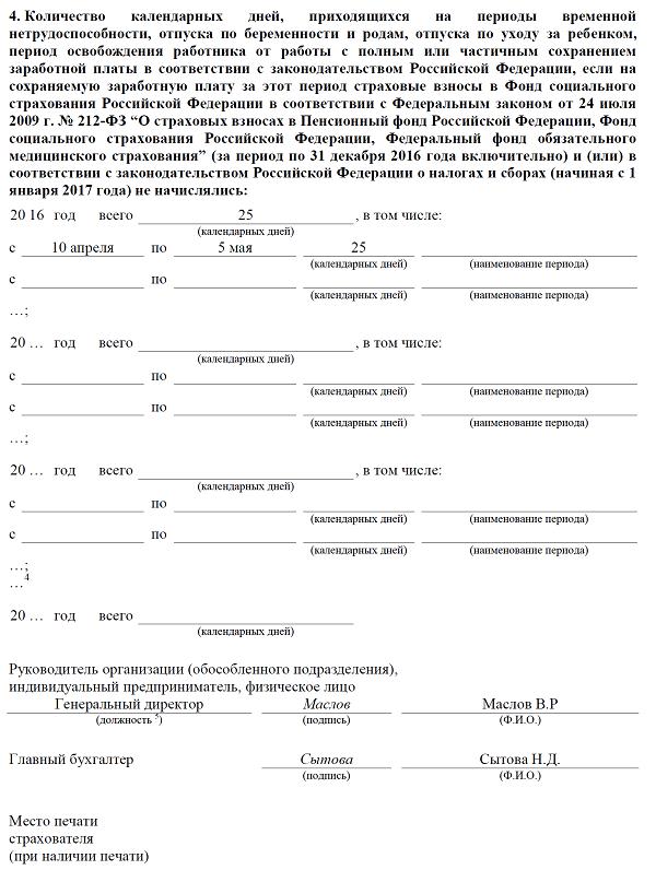 Справка 182н бланк скачать бесплатно образец заполнения