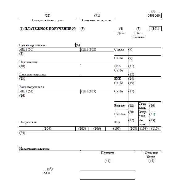 образец заполнения платежного поручения на уплату пени в пфр в 2016 году - фото 8
