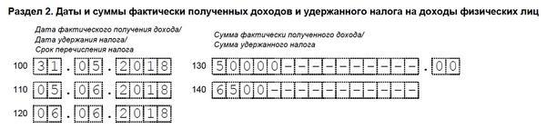 Изображение - Дата удержания налога в форме 6-ндфл 0e867256714c9bef3aa3997fe3db5c12