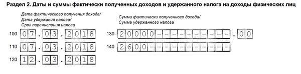 Изображение - Дата удержания налога в форме 6-ндфл 33830187f942e17ec2e99ea692f812c2