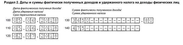 Изображение - Дата удержания налога в форме 6-ндфл c530f128e8d2939ef2b047c5b39d5681