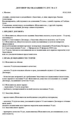 Договор ГПХ с физическим лицом на оказание услуг: образец на 2019 год
