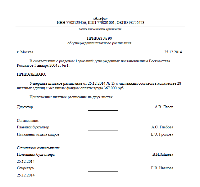 Положение Об Оплате Труда 2016 Образец В Казахстане - фото 6