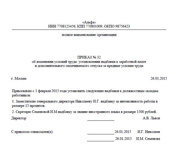 Образец приказ о надбавке к заработной плате