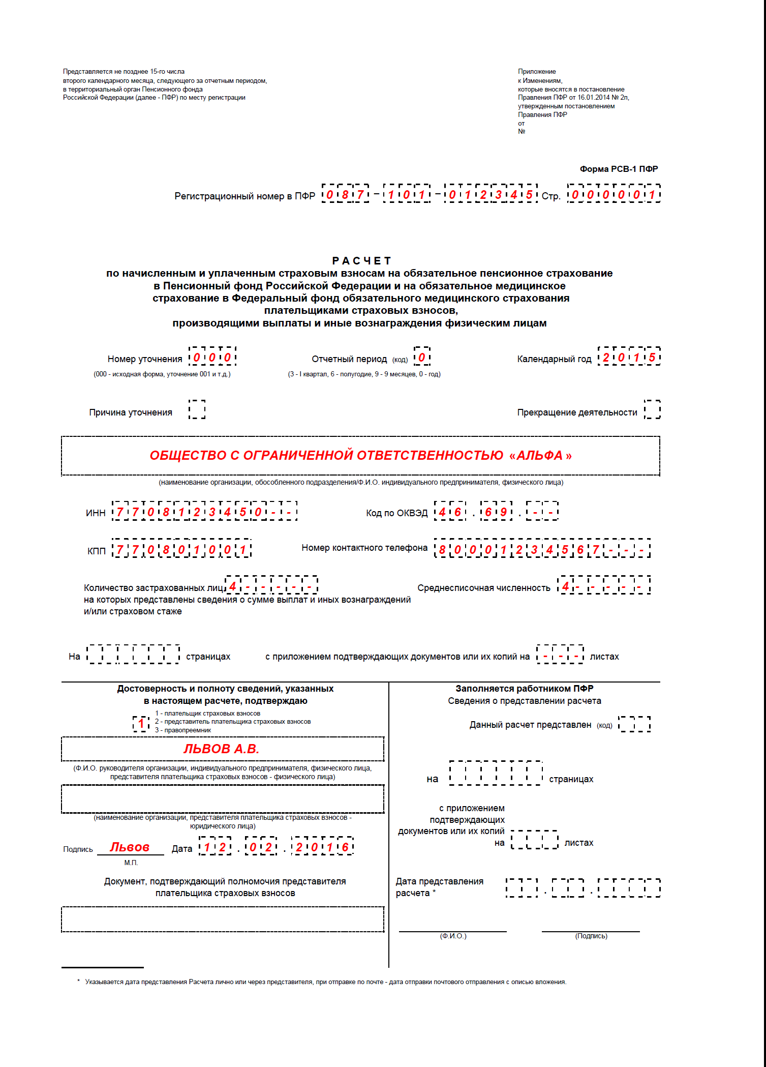 Образец формы РСВ 1 ПФР за 9 месяцев 2014 года