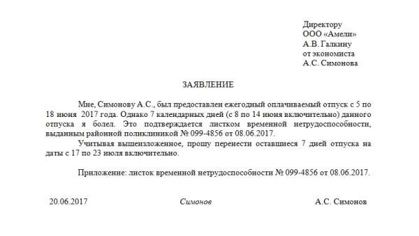 письмо заказчику о переносе сроков выполнения работ образец