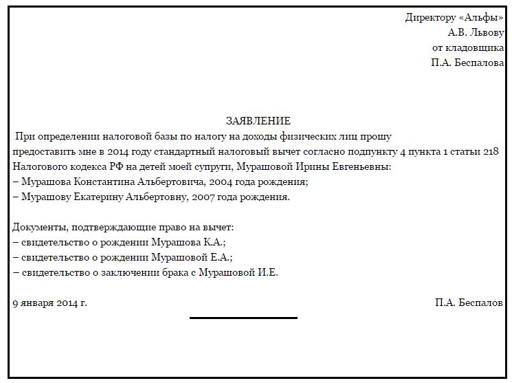 отзывам, Тинькофф, заявление на налоговый вычет на ребенка 2016 батарейки