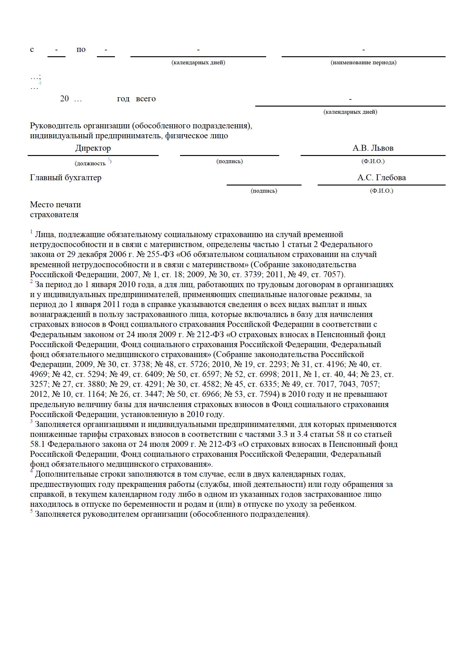 справка о сумме заработной платы 182н бланк 2014