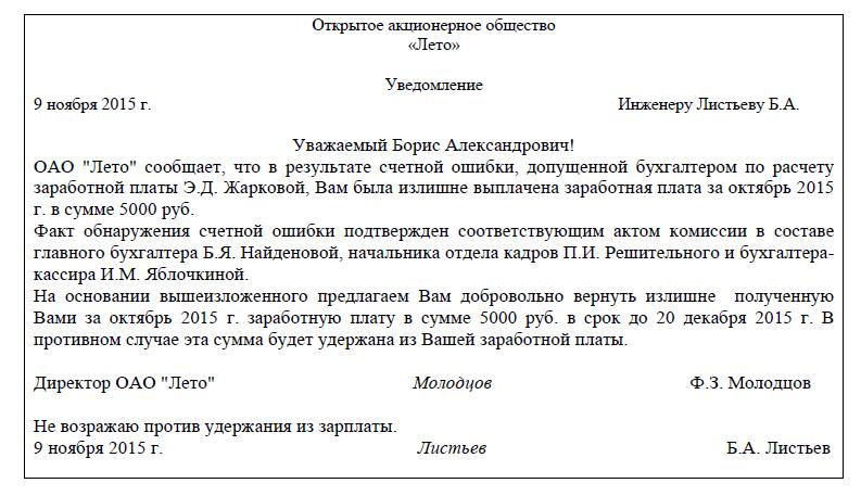 Согласие На Удержание Сумм Из Заработной Платы В Письменной Форме Образец - фото 9