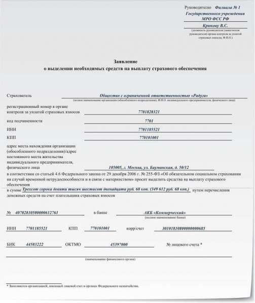 Заявление о выделении денег на выплату пособий