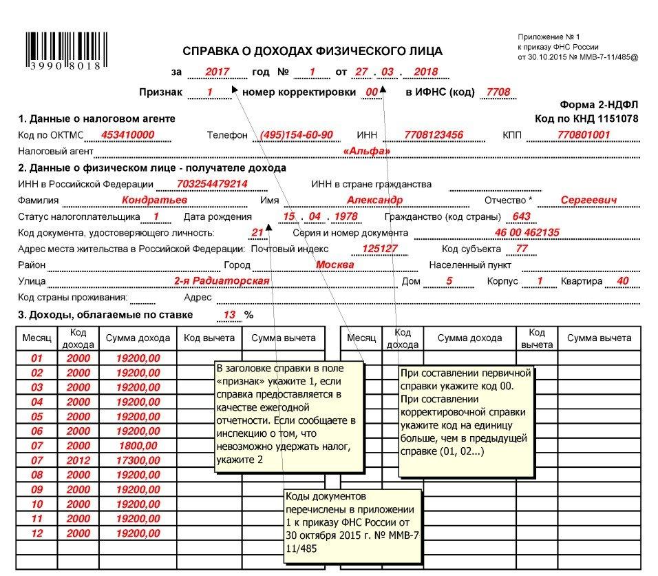 2 ндфл онлайн чеки для налоговой Ротерта улица