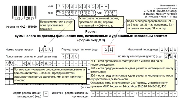Как заполнить поле «период представления» в 6-НДФЛ