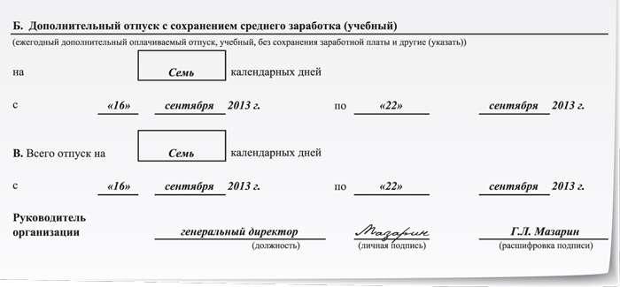 Запрос на предоставление выписки из егрюл образец