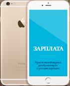 Заберите свой новый iPhone 6 Plus!