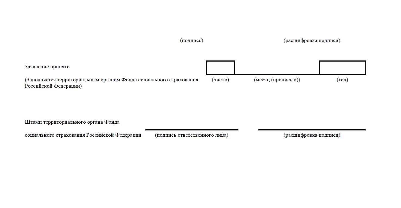 Заявление о подтверждении основного вида деятельности в ФСС 2016 бланк